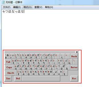 日文软键盘