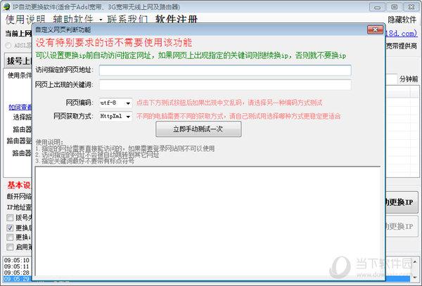 IP自动更换大师