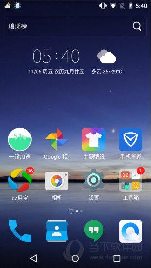 安卓手机主题壁纸_腾讯桌面下载|腾讯手机桌面 v7.0.2 安卓版 下载_当下