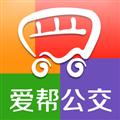 爱帮公交 V5.6.1 安卓版