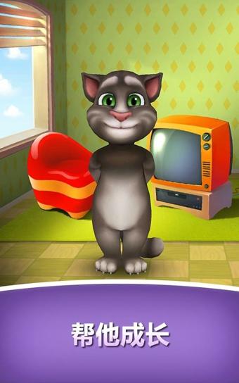 会说话的汤姆猫 V3.6.2 安卓版截图2