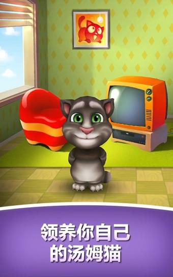 会说话的汤姆猫 V3.6.2 安卓版截图1