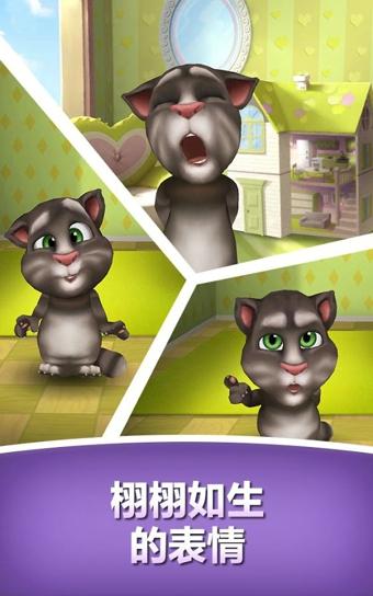 会说话的汤姆猫 V3.6.2 安卓版截图4