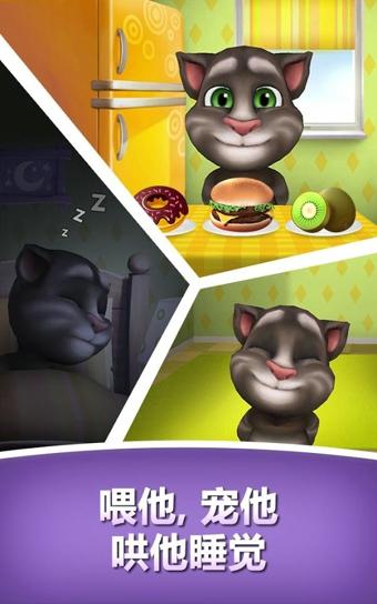 会说话的汤姆猫 V3.6.2 安卓版截图3