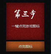 最新qq游戏人生图标_火影忍者ol图标怎么点亮 火影忍者ol图标点亮教程 - 当下软件园