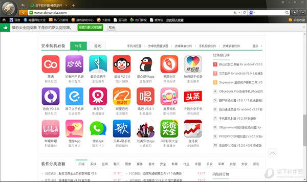 猎豹安全浏览器绿色版
