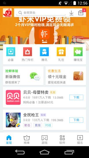 腾讯应用宝手机版 V6.7.5 安卓版截图1