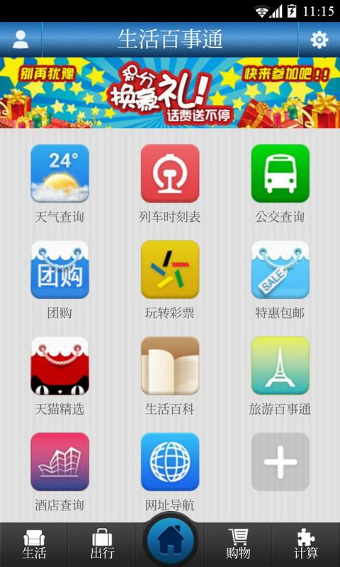 生活百事通 V4.1.7 安卓版截图2