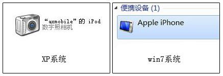 """""""我的电脑""""里有iPhone特征识别"""