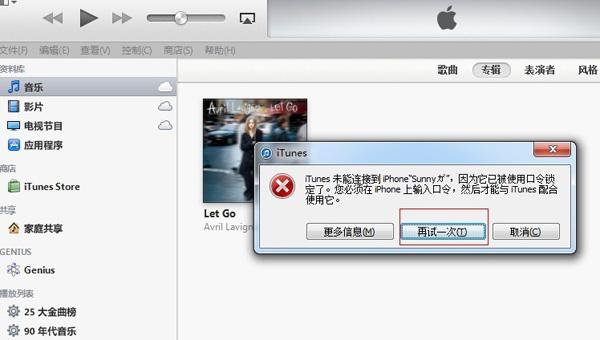先将iPhone/ipad设备的锁屏密码先解锁,然后再次连接