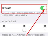 3d touch怎么关闭 3d touch关闭教程