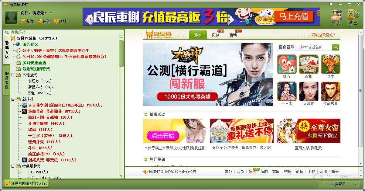 新昌同城游 v2015.11.21 官方版
