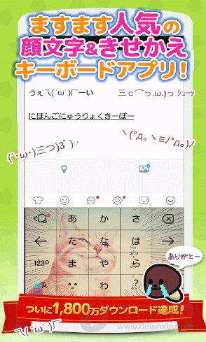 百度日文输入法手机版