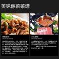 美味豫菜菜谱 V1.0 免费版