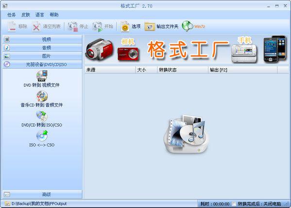 运行格式工厂软件