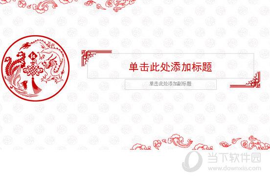 红色剪纸主题ppt模板 免费版