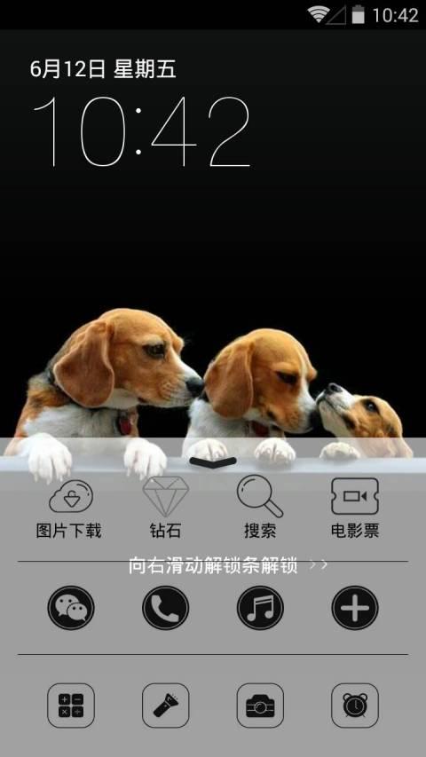 左右锁屏 V2.3.5 安卓版截图3