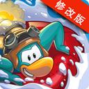 企鹅俱乐部滑雪赛 V1.3.0 安卓内购版