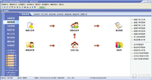 电动车销售管理系统