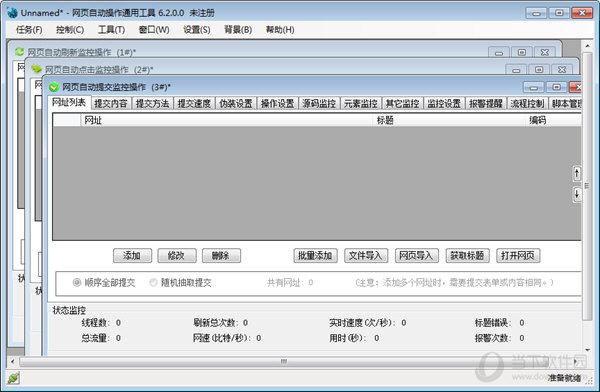 网页自动操作通用工具