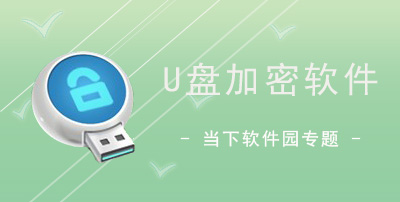 U盘加密软件