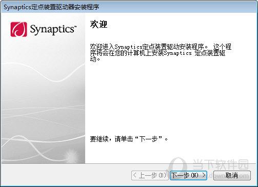 微星官网驱动_微星Synaptics TouchPad触摸板驱动|Synaptics定点装置驱动器安装程序 V19 ...
