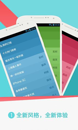 微博订阅app V1.0.4 安卓版截图1