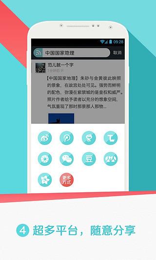 微博订阅app V1.0.4 安卓版截图4