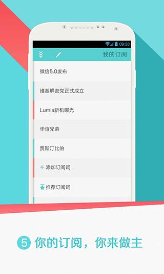 微博订阅app V1.0.4 安卓版截图5