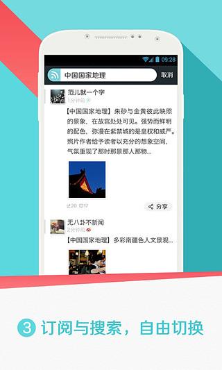 微博订阅app V1.0.4 安卓版截图3