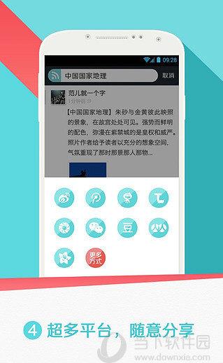 微博订阅app