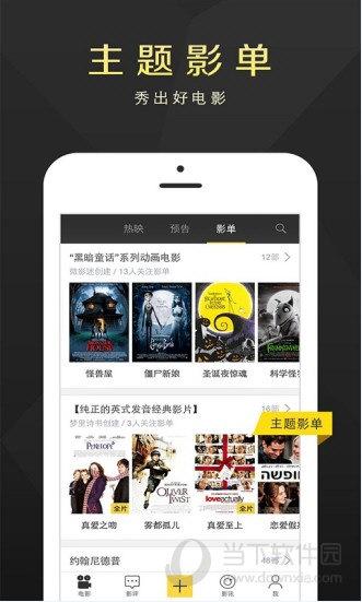 微博电影App