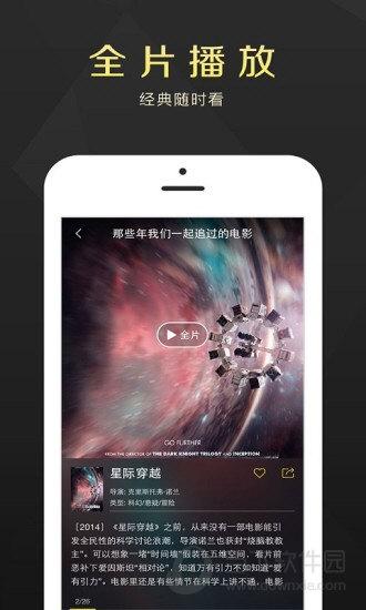 微博电影App下载