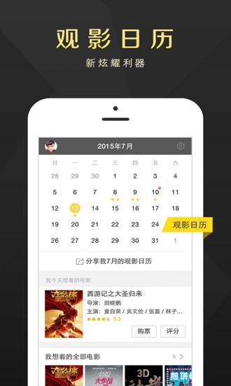 微博电影App V1.4.0 安卓版截图2