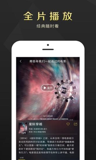 微博电影App V1.4.0 安卓版截图5