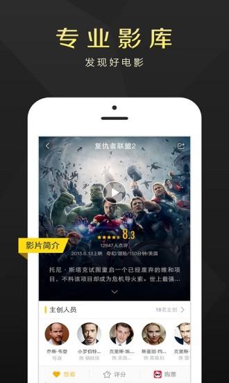 微博电影App V1.4.0 安卓版截图1
