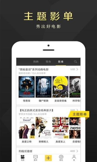 微博电影App V1.4.0 安卓版截图4