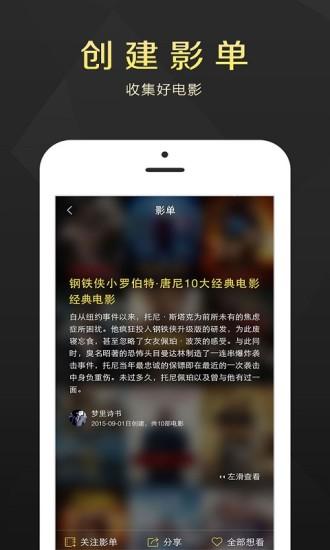 微博电影App V1.4.0 安卓版截图3