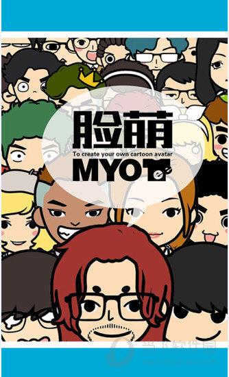 myotee脸萌app