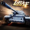 坦克警戒 V5.6.1 安卓版