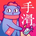 手滑漫画 V3.2.10 安卓版