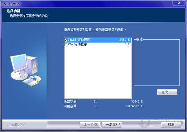 影源t510扫描仪驱动