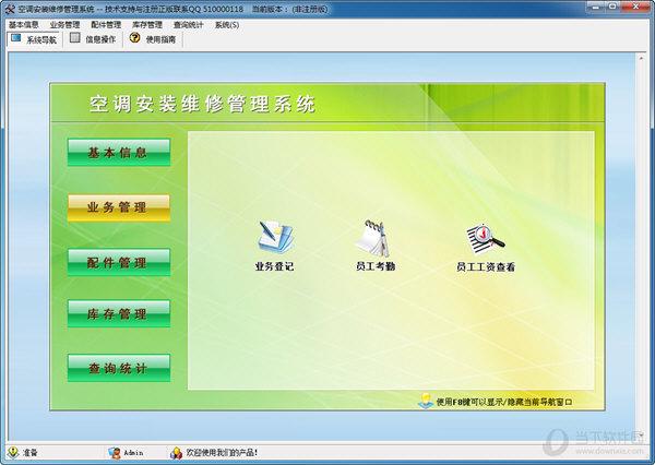 空调安装维修管理系统