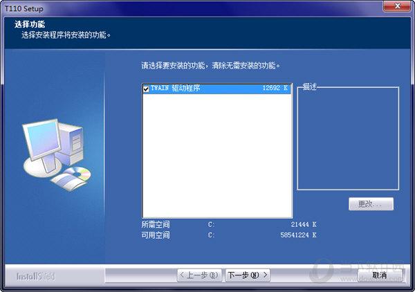影源t110扫描仪驱动