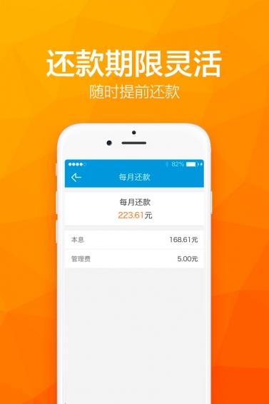你我时贷app V2.0 安卓版截图3