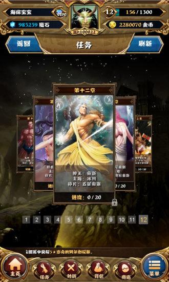 魔界之王手游 V1.1.2.6 安卓版截图2