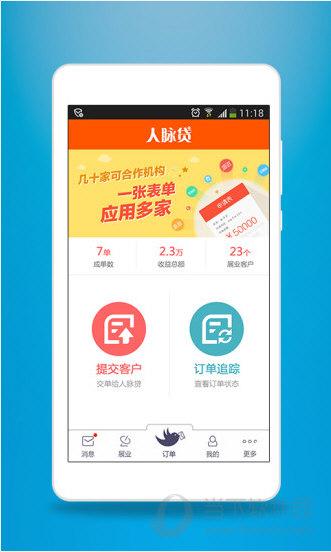人脉贷app