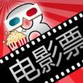 全国电影票优惠大全 V2.2.2 苹果版