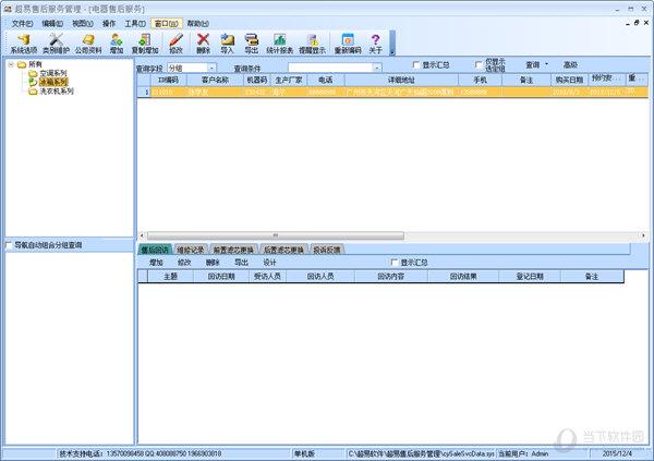 超易电器售后服务管理系统