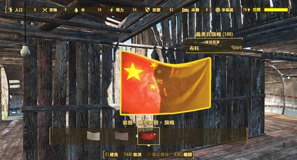 辐射4中国国旗mod
